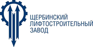 Щербинский лифтостроительный завод